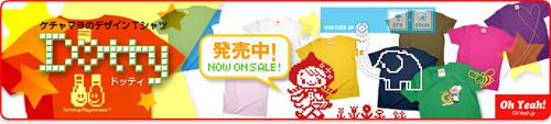 Dotty:ドッティ ケチャマヨのオリジナルTシャツ