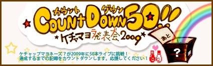 カウントダウン50(発表会2009)タイトルブログ用