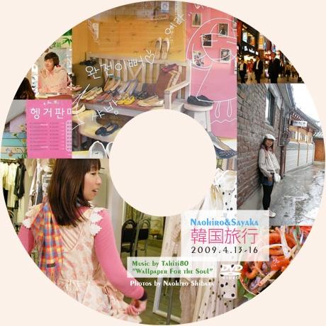 Naohiro&Sayaka 韓国旅行 2009.4.13-16