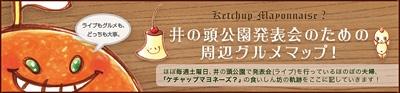ケチャマヨ井の頭公園グルメマップタイトル-ブログ用.jpg