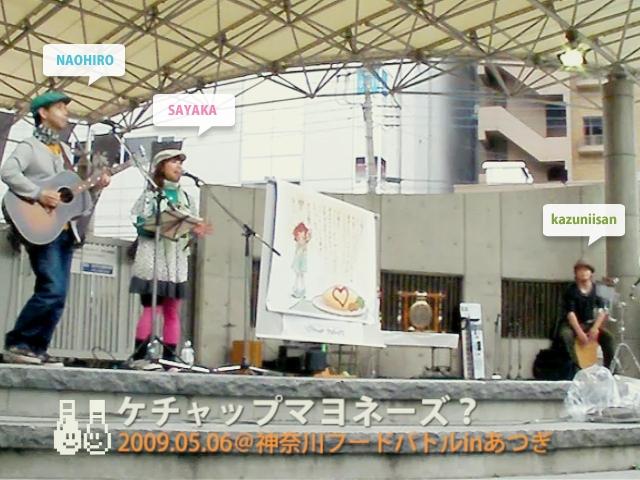 ケチャマヨ、神奈川フードバトル(B級グルメB-1グランプリ)inあつぎに出演!