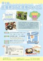 兵庫県こども環境フォーラム:表.jpg