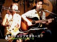 ライブ090725@八王子びー玉02.jpg