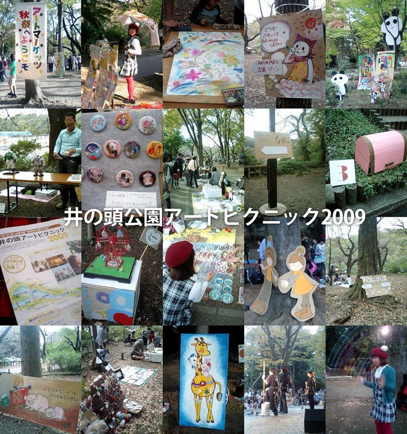 アートピクニック2009-blog.jpg