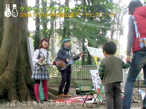 091101ライブ@井の頭公園アートピクニック・うたごえポストカード.jpg