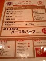 渋谷カンティブールのメニュー.JPG