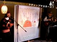091212ライブ@下北沢モナレコード.jpg