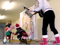 091220-2ライブ@ホームクリスマスパーティ-1.jpg