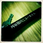 刈谷田ニューホテルのレトロなカギ。