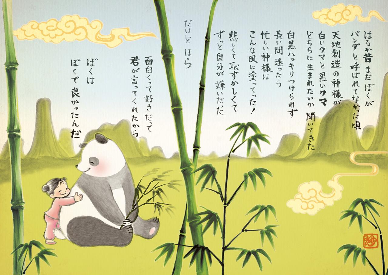 ケチャマヨの《パンダの詩(うた)》がロックバンド【少林兄弟】とコラボした☆