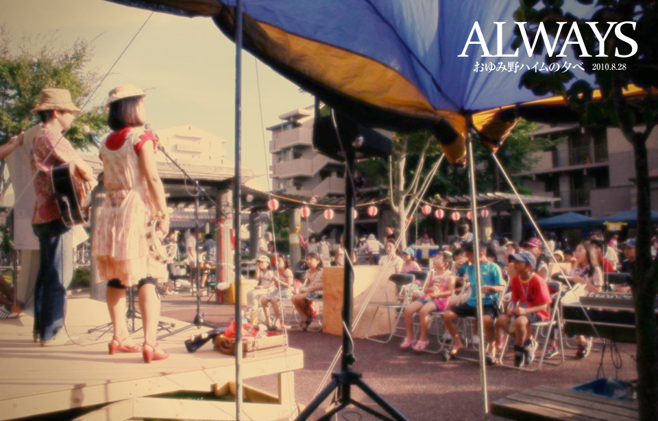 ~ALWAYS-おゆみ野ハイムの夕べ~2010-08-28