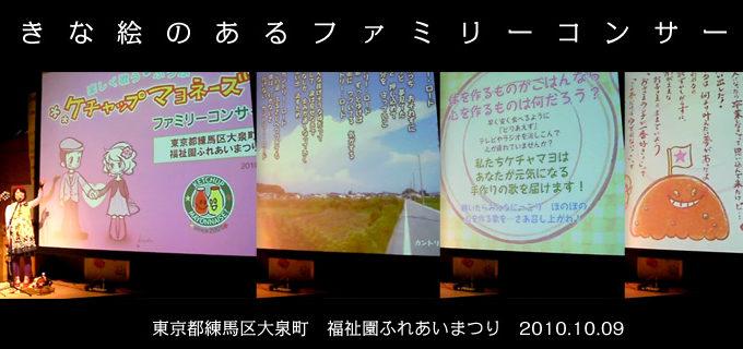 大きな絵のあるファミリーコンサート・大泉町福祉園ふれあいまつり