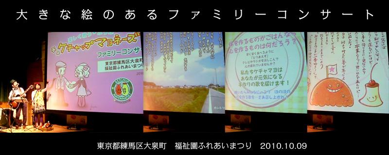 練馬区大泉町福祉園「ふれあいまつり」に出演!