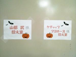 03ケチャマヨ&山都武さん控え室