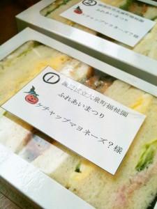 06差し入れのサンドイッチ