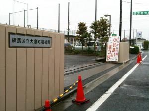01練馬区大泉町福祉園入り口
