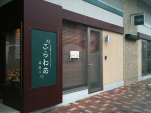 """小田急デイサービスセンター""""ふらわあ""""豪徳寺の入り口"""