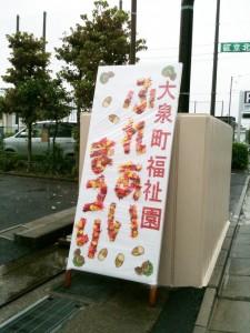 02大泉町福祉園「ふれあいまつり」