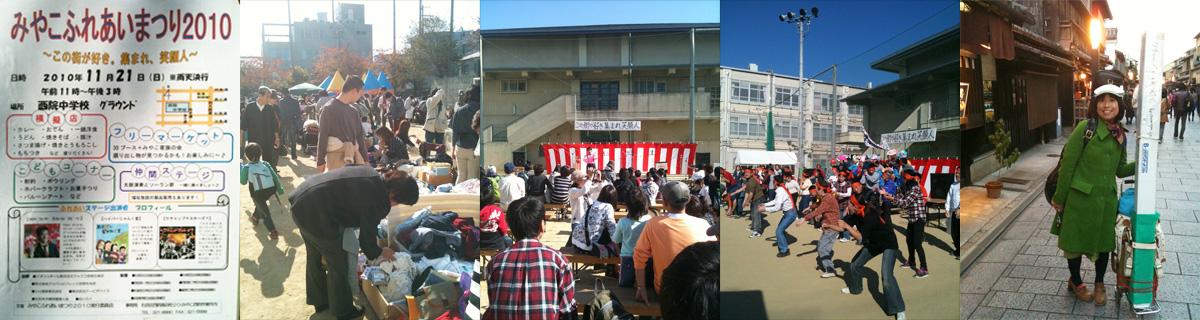 京都みやこふれあいまつりに出演しました!