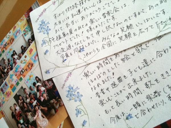 感激・感動の感謝のお手紙・・・