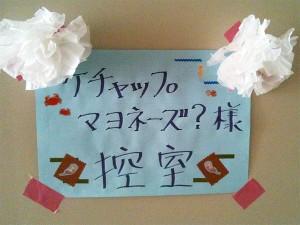 03-れいんぼー控え室