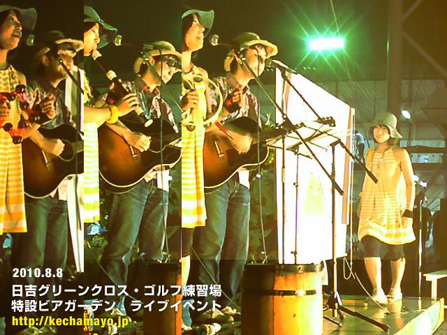 20100808日吉グリーンクロス・ビアガーデンライブ