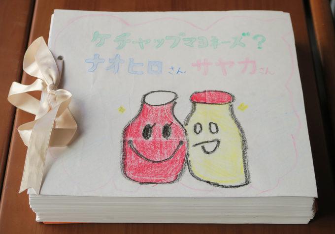 岐阜県大垣市・江東小学校冊子