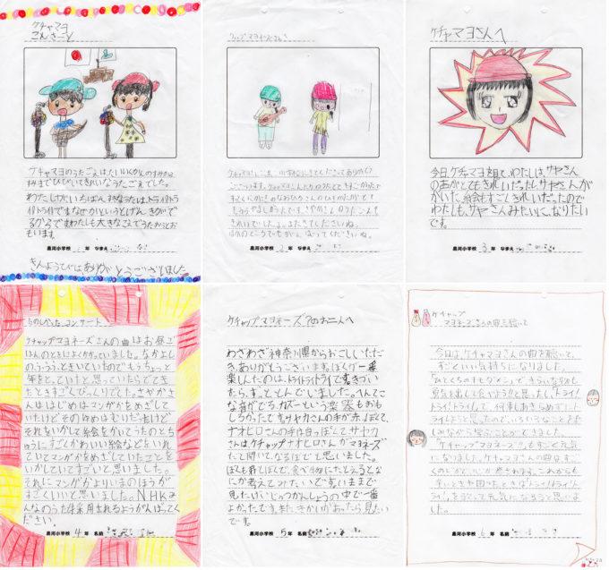 敦賀市立黒河小学校感想のお手紙まとめ