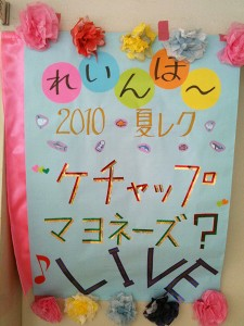横須賀市立養護学校 れいんぼ~2010夏レクリエーション