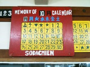 食堂の手作りカレンダー