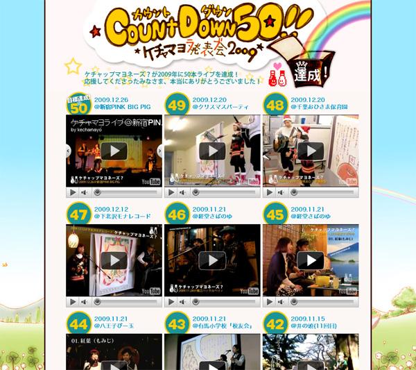 2009年の目標:ライブ50回、達成!