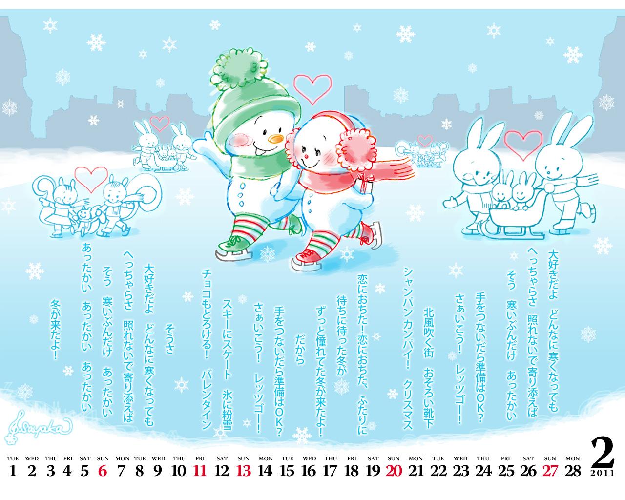 雪だるまカップル熱愛発覚 サヤカレンダー2011年 2月号 お