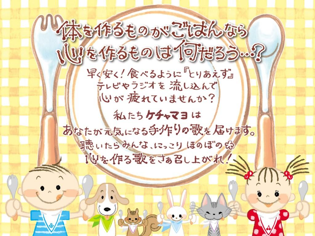 心のごはん by ケチャップマヨネーズ?