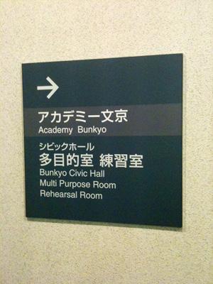 01文京シビックホール!の多目的室