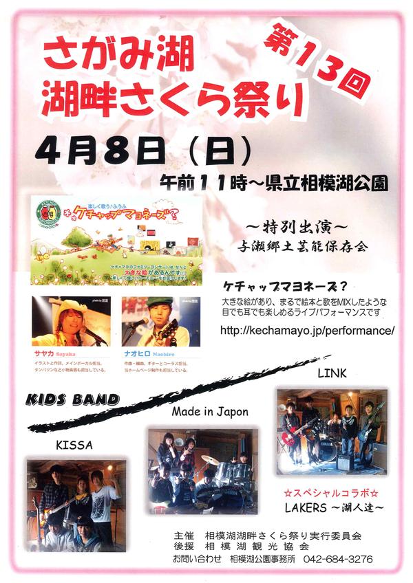 tvkハウジングプラザ横浜でライブしました!