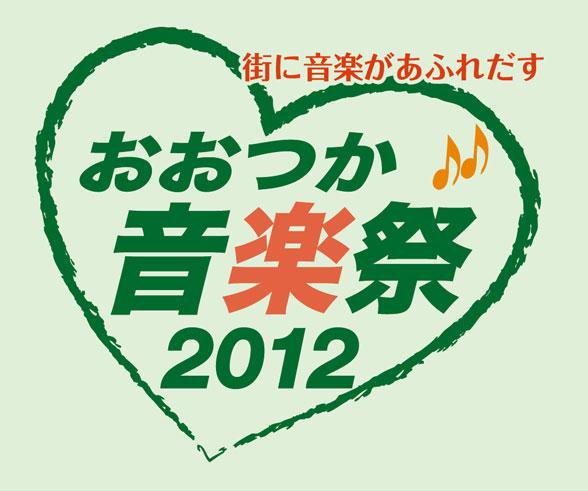 6/3(日)おおつか音楽祭2012に出演します!