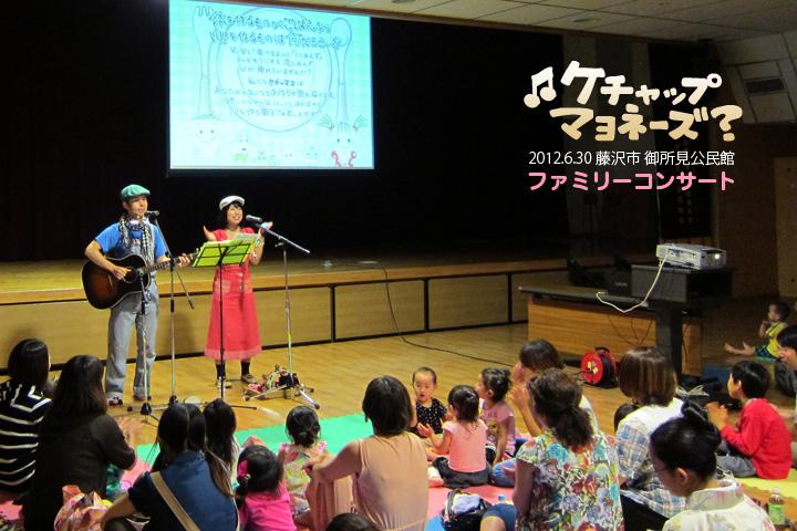藤沢市・御所見公民館で出張ファミリーコンサート!