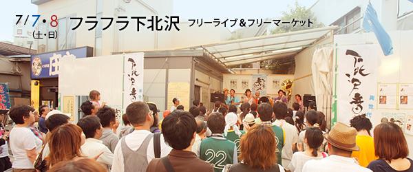 下北沢音楽祭「フラフラ下北沢」に出演します!