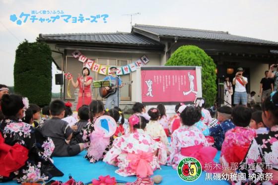 栃木県那須塩原市・黒磯幼稚園・納涼祭20120728