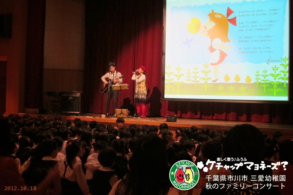 千葉県市川市 三愛幼稚園 秋のファミリーコンサートに出演しました!