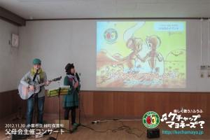 千葉市立緑町保育所ファミリーコンサート20121130