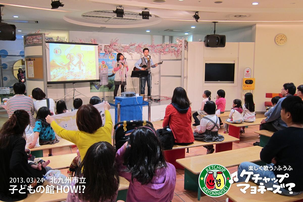 ケチャマヨ、九州に初上陸!(北九州市立 子どもの館でのコンサート旅日記)