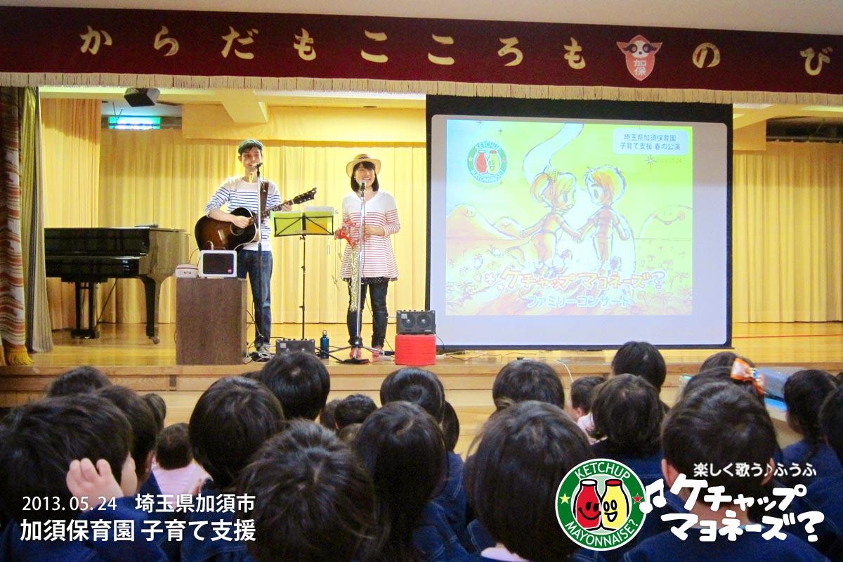 埼玉県・加須保育園で子育て支援ファミリーコンサート!~ 虹の向こうに加須うどんと鯉のぼりが見える ~ の巻