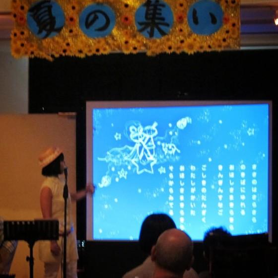 07_むらさき愛育園夏の集い20130713-02