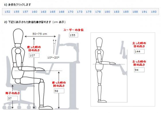 デスクの高さ計測(サヤカ身長155cm)