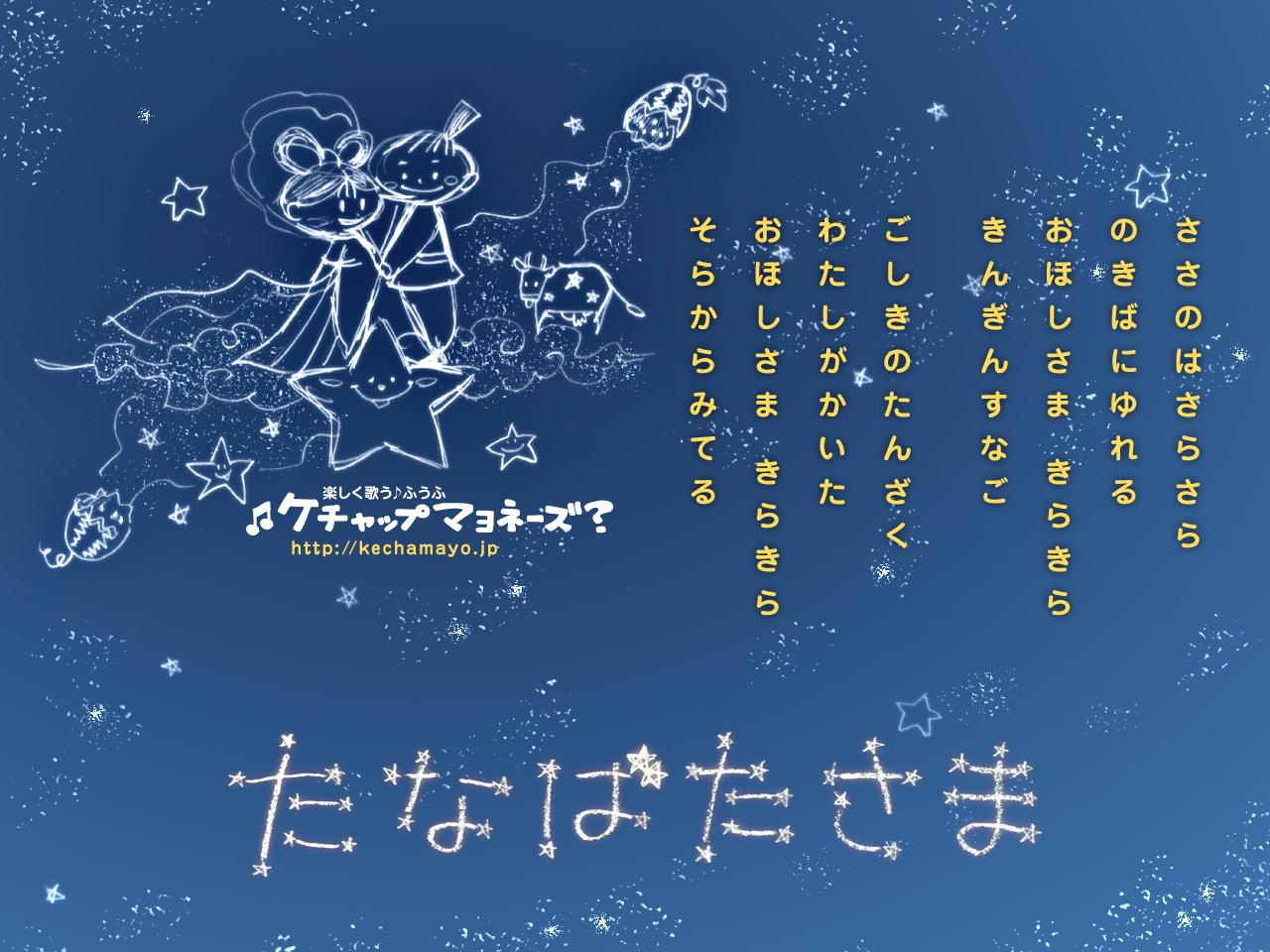 【大人アレンジ】たなばたさま★楽譜PDFがダウンロード出来ます
