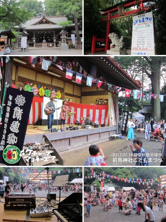 平塚市・前鳥神社こどもまつり20130714