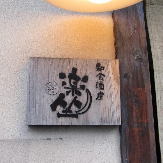 78_和食酒房・楽坐