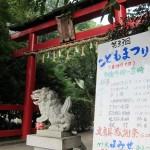 20130714-01_平塚市前鳥神社こどもまつり