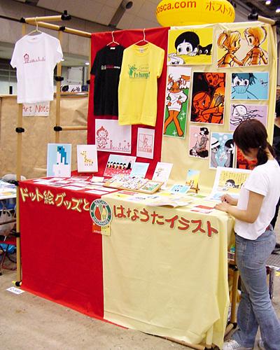 デザインフェスタのケチャマヨブース(2006年)